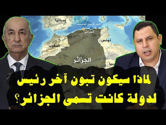تعليقات صابر: لماذا سيكون تبون اخر رئيس دولة تسمى الجزائر