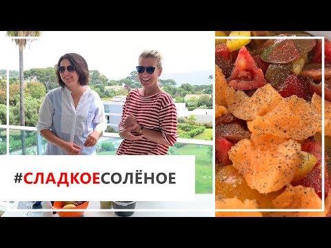 Рецепт французского салата с дыней и коктейля «Верди» от Юлии Высоцкой | #сладкоесолёное №44 (18+)