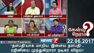 'தளபதி'யாக மாறிய 'இளைய தளபதி'... ரஜினியை முந்துகிறாரா நடிகர் விஜய்? | Kelvi Neram | News 7 Tamil