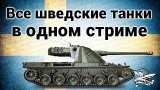 Стрим - Все шведские танки в одном стриме