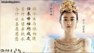 [Vietsub+Kara] Full-Ost ''Nữ Nhi Quốc''-Trương Lương Dĩnh,Lí Vinh Hạo