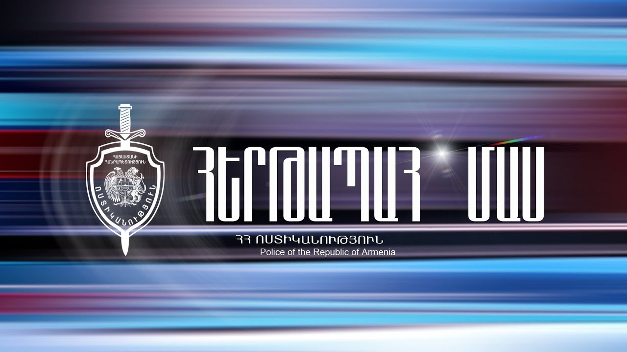 «Հերթապահ մաս»  31․01․2018 / Hertapah mas