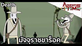 Death มัจจุราชขาร็อค - [ Adventure Time ]