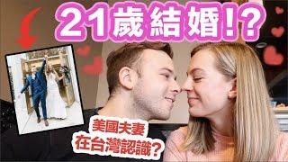 【愛情故事大公開!】在台灣訂婚!分手後還結婚?為什麼這麼年輕?情人節快樂💗