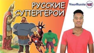 Иностранец о России. Русские супергерои. Кто сильнее: Халк или Святогор?