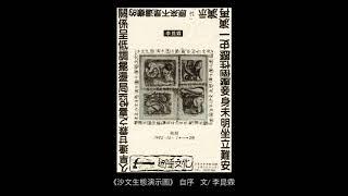 沙文生態演示圖        Chauvinistic Ecology Presentation