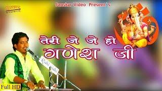 मारवाड़ी सुपरहिट भजन !! Teri Jai Jai Ho