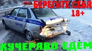 Новая Подборка Аварий и ДТП 18+ Ноябрь 2016 || Кучеряво Едем
