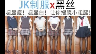 [JK]教练我想穿制服![不同厚度袜子对比]西式&水手服的夏秋换季LOOKBOOK