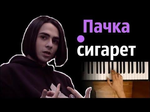 LIZER - Пачка сигарет ● караоке | PIANO_KARAOKE ● ᴴᴰ + НОТЫ & MIDI