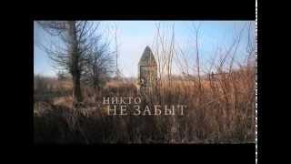 Никто не забыт - Всеукраинская акция к 70-летию Дня Победы