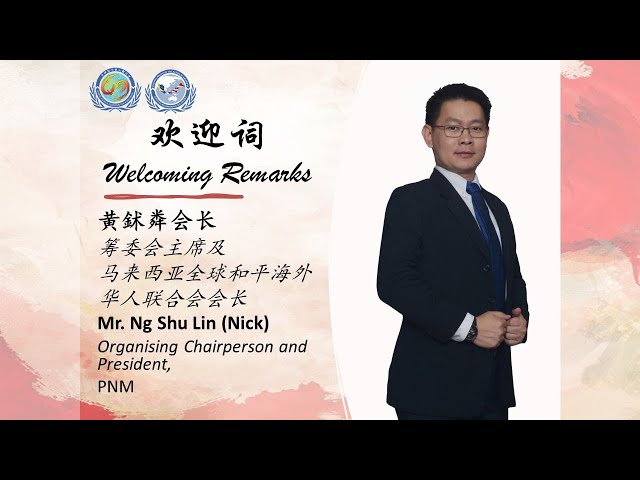 【啟動儀式/Kick-off Ceremony】Mr. Ng Shu Lin (Nick) 黃鉥粦會長 – Welcoming Remarks 歡迎詞