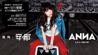 ANNA安那 [ 你妹安那What Cha g-ANNA Do? ] Official Audio