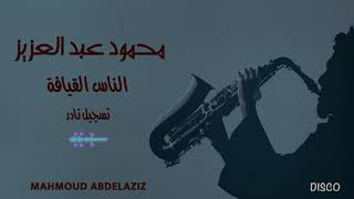 تحميل و مشاهدة محمود عبد العزيز الناس القيافة صوت جودة عالية MP3
