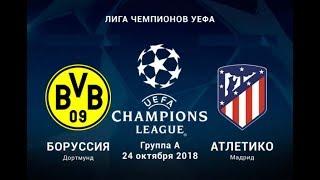 FIFA 19 Боруссия Атлетико Лига Чемпионов 24.10.18