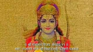 श्री गजानन विजय अध्याय २१ Shri Gajanan Vijay Adhyay 21