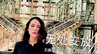 汪峰 -《河流》- 無處安放 MV (汪峰、章子怡首度聯袂出演)