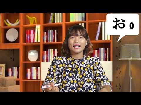 Cách phát âm bảng chữ cái Hiragana