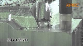 Die and mold, gun drilling, 5-axis high speed gantry machining center, G2016 5L, APEC