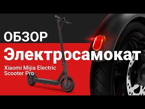 Обзор электросамоката Xiaomi Mijia Electric Scooter Pro