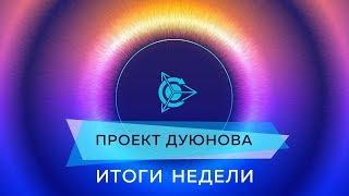 🌍 Проект Дуюнова  Итоги недели с 04 02 по 10 02 2018