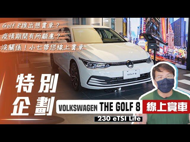 【特別企劃】Volkswagen The Golf 8|科技魅力經典掀背 入門大滿配 展間線上賞車帶你看【7Car小七車觀點】