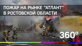 Ростов на дону рынок атлант рыбалка