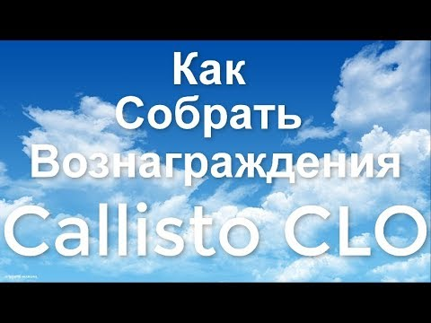 Как Собрать Вознаграждения Callisto CLO cold staking Reward Вознаграждение