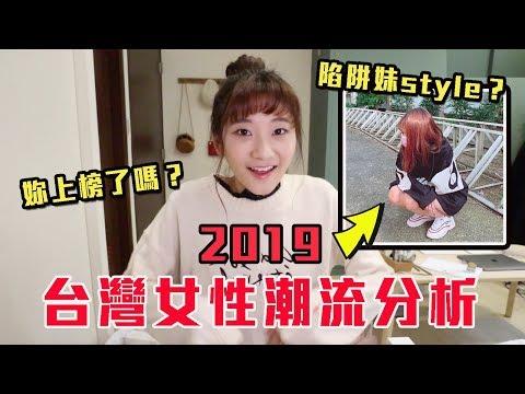 台灣最常見的5種女性style 「這款」最受男生歡迎!