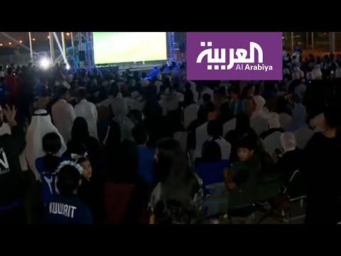 العرب اليوم - شاهد: استياء في الكويت بعد خروج المنتخب من كأس الخليج