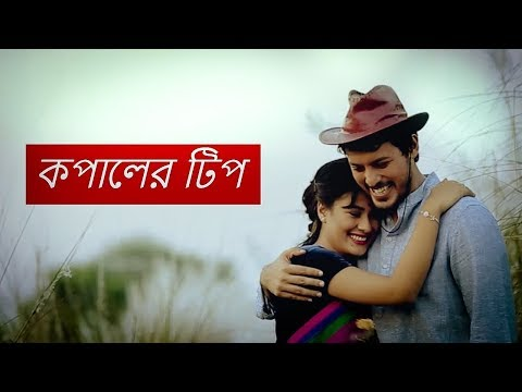 Kopaler Tip। কপালের টিপ । Bangla Natok HD । Irfan Sajjad । Shaila Sabi । Dolly Johur