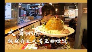 【大胃mini的Vlog】扮猪吃老虎?mini挑战台北大胃王咖喱饭!