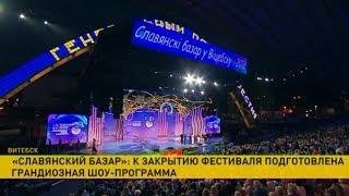 «Славянский базар в Витебске-2018»: грандиозная шоу-программа подготовлена к закрытию фестиваля