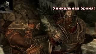 Skyrim-Отличное оружие для охотника и уникальная броня!
