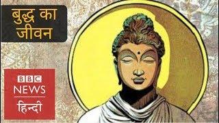 The Life of The Buddha (BBC Hindi)