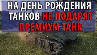 НА ДЕНЬ РОЖДЕНИЯ ТАНКОВ НЕ ПОДАРЯТ ПРЕМИУМ ТАНК... World of Tanks