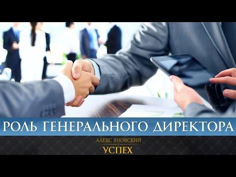 Управление компанией. Роль генерального директора в компании.