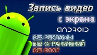 Запись видео с экрана телефона Android (GAME SCREEN RECORDER) NO ROOT!!! как пользоваться