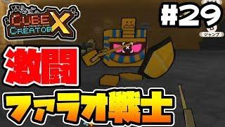 【switch】#29 -砂漠のイケメンボス登場!激闘、ファラオ戦士!-【キューブクリエイターX/実況プレイ】
