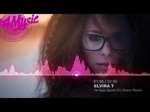 Elvira T - Не Будь Дурой (DJ Oneon Remix) [Club House, Russian Pop]