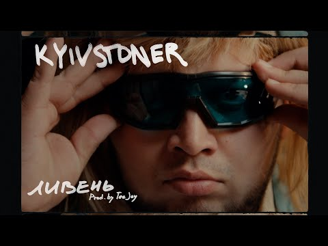 KYIVSTONER - Ливень (Lyric Video)