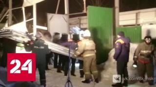 При обрушении конного клуба в Бердске погибли взрослый и ребенок
