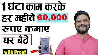 1 hr phone पे  Part Time Work करके 60000 रूपए Monthly Earn करे  || Best Online Earning Apps