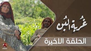غربة البن | الحلقة 29 والاخيرة |محمد قحطان - صلاح الوافي - عمار العزكي - سالي حماده - شروق| يمن شباب