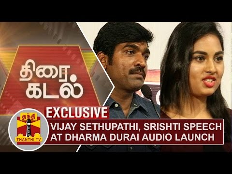 Vijay-Sethupathy-Aishwarya-Rajesh-Srishti-Speech-at-Dharma-Durai-Movie-Audio-Launch