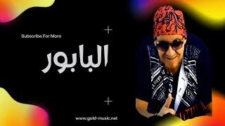 Cheb Bilal - Lbabord Li Jabni تحميل MP3
