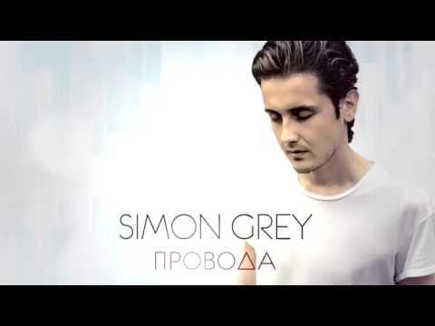 Simon Grey - Провода