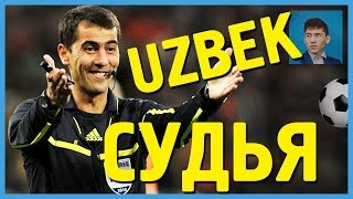 УЗБЕКСКИЙ футбольный судья стал лучшим в мире - Равшан Ирматов (Ravshan Irmatov)