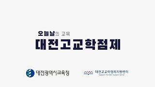대전광역시 교육청 고교학점제 홍보영상