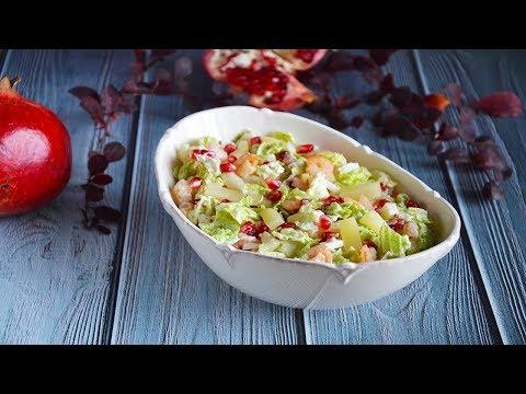 Салат с пекинской капустой и креветками